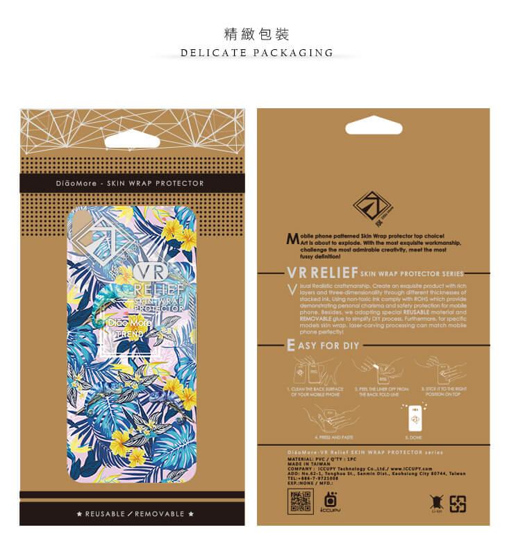 手機包膜-刁膜DiaoMore-VR擬真浮雕背貼-花開盛夏-變色龍CHAMELEON