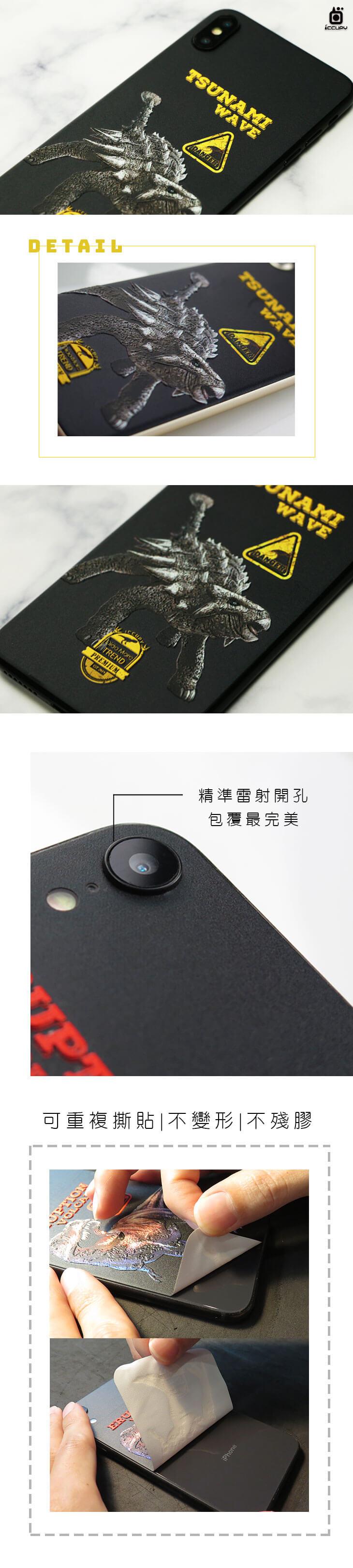 手機包膜-刁膜DiaoMore-VR擬真浮雕背貼-恐龍末日 海嘯甲龍TSUNAMI