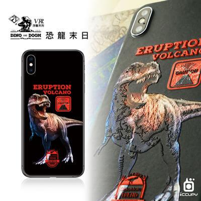 手機包膜-刁膜DiaoMore-VR擬真浮雕手機背貼包膜-恐龍末日火山暴龍VOCANIC 1
