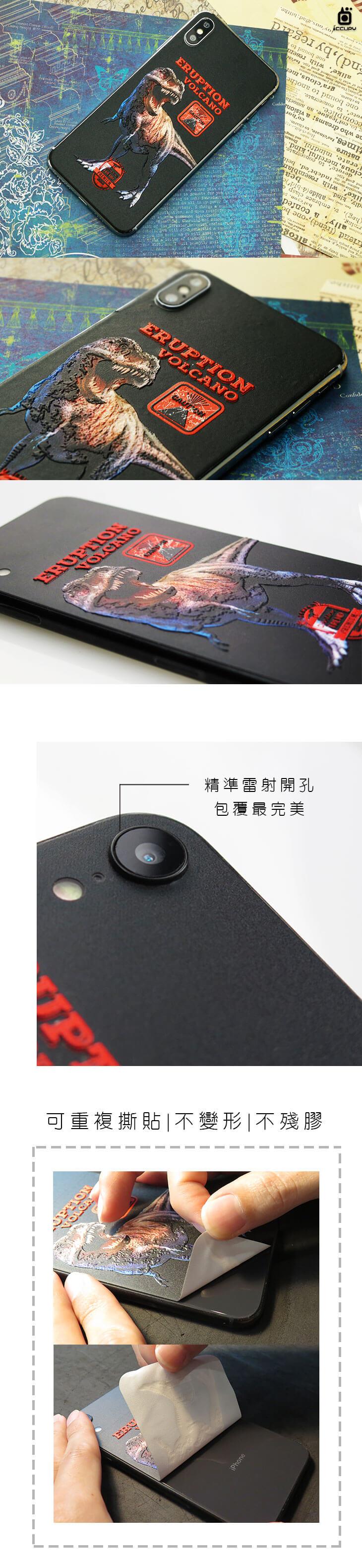 高雄手機包膜-刁膜DiaoMore-VR擬真浮雕背貼-恐龍末日火山暴龍VOCANIC