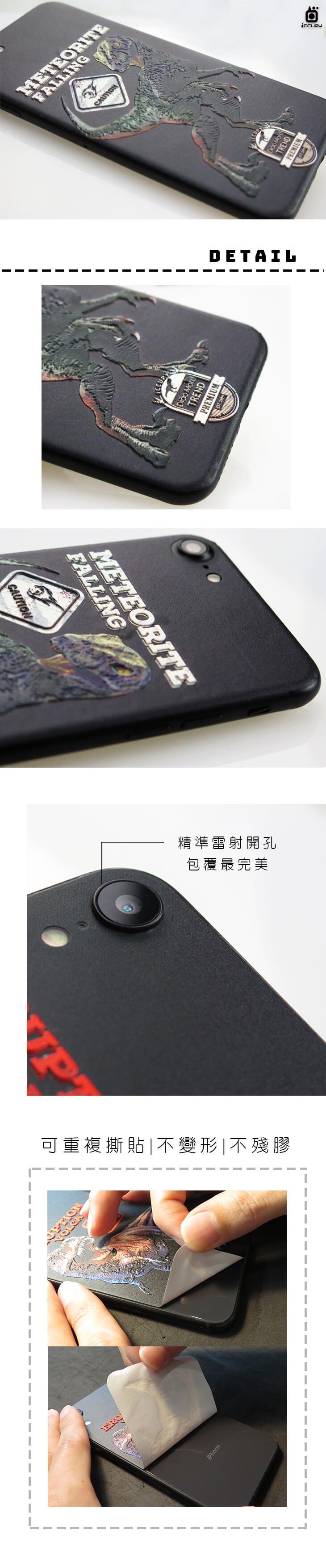 高雄手機包膜-刁膜DiaoMore-VR擬真浮雕背貼-恐龍末日-隕石迅猛龍METEORITE