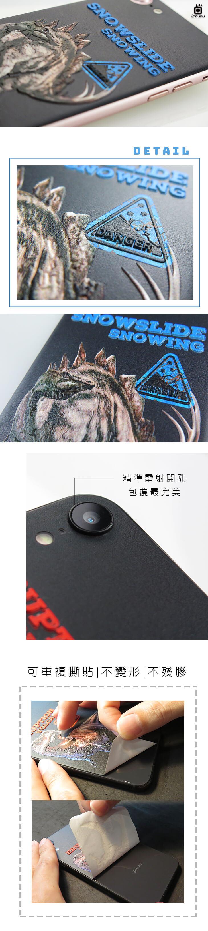 高雄手機包膜-刁膜DiaoMore-VR擬真浮雕背貼-恐龍末日-雪崩劍龍AVALANCHE
