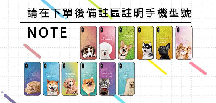 刁膜DiaoMore萌寵物語比熊犬手機包膜手機型號