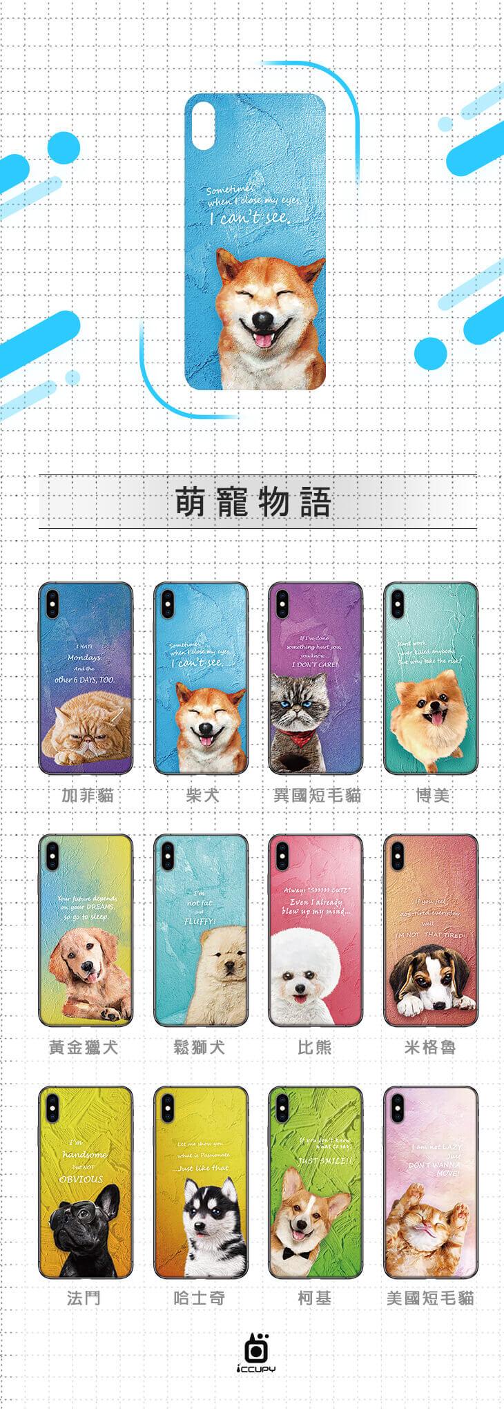 刁膜DiaoMore萌寵物語柴犬圖案手機包膜