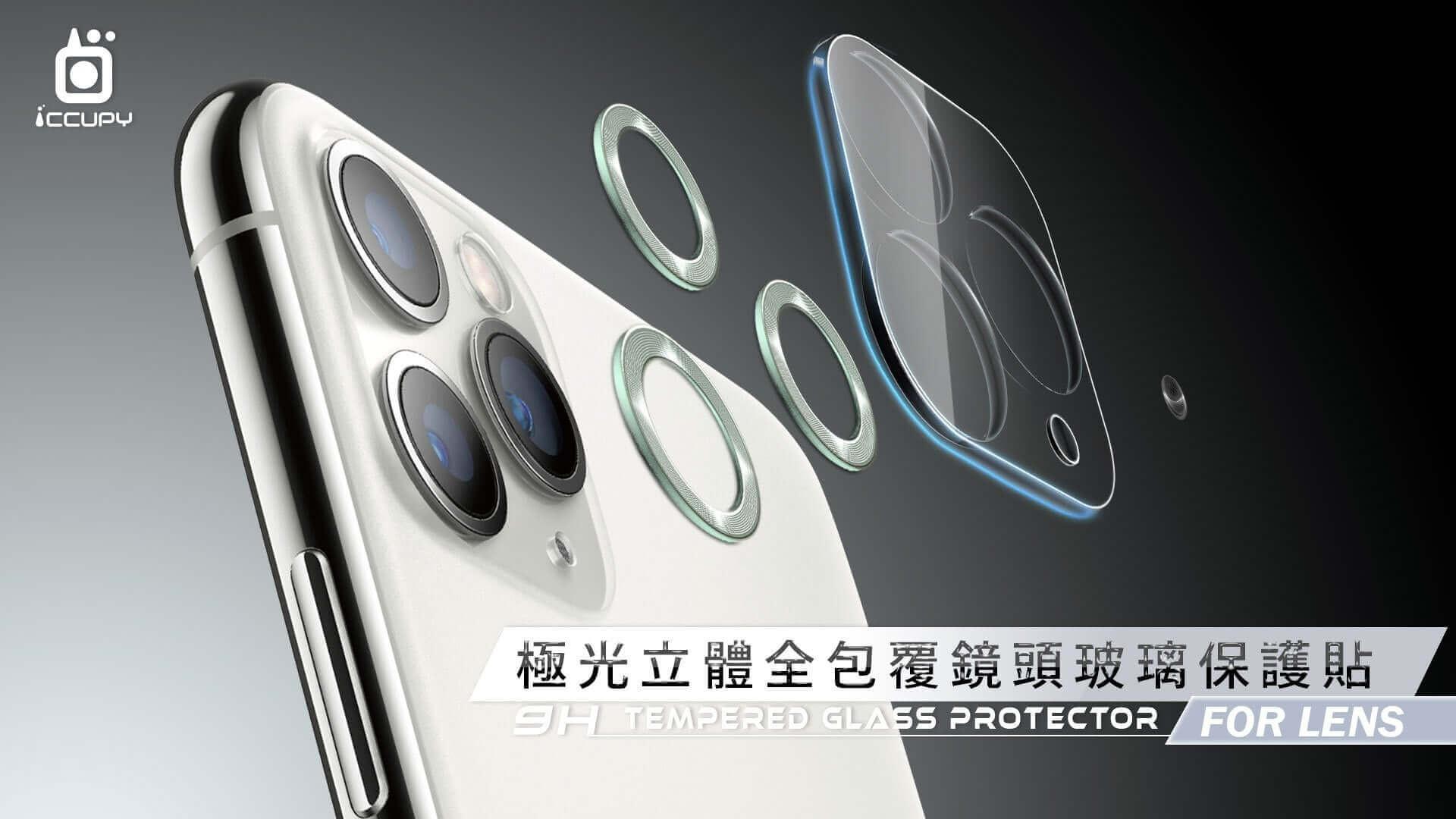 iphone11 極光立體全包覆鏡頭玻璃保護貼